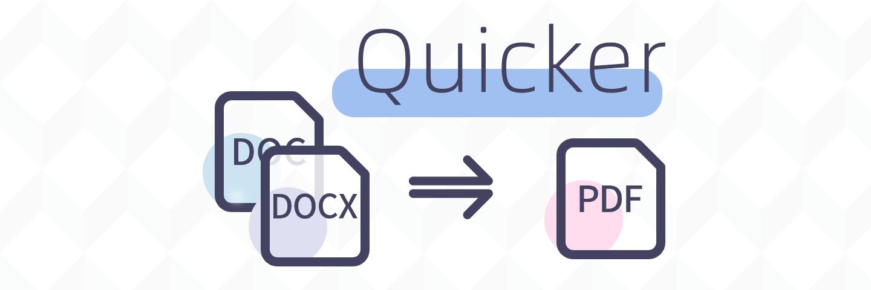 Quicker动作:将选择的Word文档转换为PDF