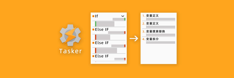 在Tasker中避免大量IF语句的小技巧